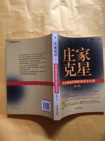 庄家克星:职业操盘手解析坐庄全过程(第2版)