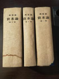 《资本论》。名人私藏书。1955年版。