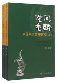 龙凤龟麟 : 中国四大灵物探究 . 上册