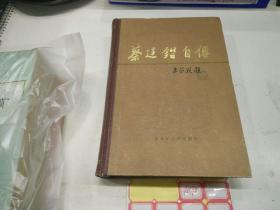 蔡廷锴自传(精装)