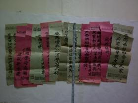 推测大跃进前1956--1958年:山西晋南地委文教部、晋南专署教育局有关扫盲、学文化的标语十三幅(种)【合售、参阅图片】