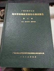 广西壮族自治区海岸带和海涂资源综合调查报告第三卷