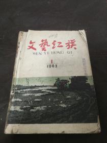 文艺红旗1962年1---9合订本,9期是改刊号