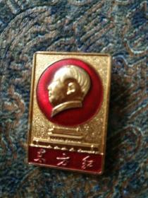 毛主席像章,正面,东方红,背面,毛主席万岁,铁道部田心机车厂。希缺,