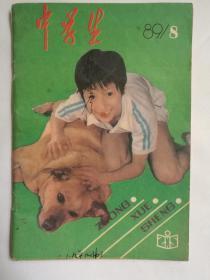 《中学生》1989年第8期