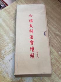 六祖大师法宝坛经(经折装)(绸缎面精装)(人家几百元,我18元)