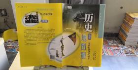 9787802124356普通高中 历史地图册 选修 20世纪的战争与和平
