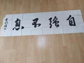 著名书法家书法教授黄鸿琼书法作品-自强不息(保真)