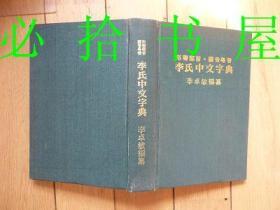 形声部首.国音粤音 李氏中文字典