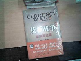 货币战争3:金融高边疆:百万册升级版  -