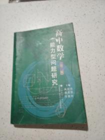 高中数学能力型问题研究(第二版)