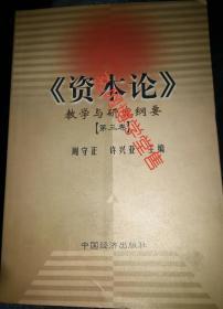 《资本论》教学与研究纲要 第三卷