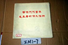 贵州画报1977.4  世世代代高举毛主席的伟大旗帜