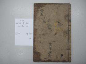 线装书《四书旁音 上孟上》B1-121