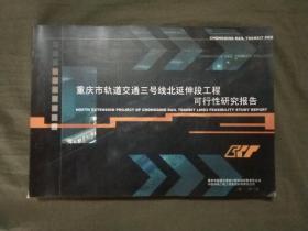 《重庆市轨道交通三号线北延伸段工程可行性研究报告》2012年四月出版,已核对不缺页,横版8开,书的厚度3公分