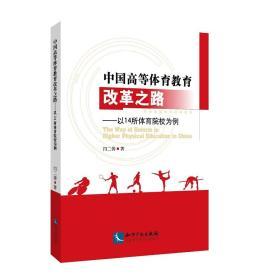 中国高等体育教育改革之路:以14所体育院校为例
