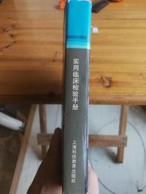 实用临床检验手册   (第二版)