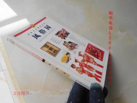 百科小史博览丛书:风俗园