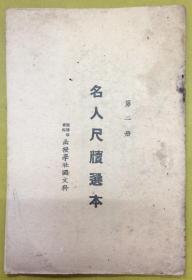 稀见:民国教材【名人尺牍选本】第二册---- 商务印书馆、函授学社国文科