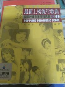 2008-2009最新上榜流行歌曲钢琴改编曲年度精选集NO.1