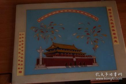 庆祝中华人民共和国建国五十周年 天安门 赠予崇文区离休老同志 纪念画框(北京市崇文区人民政府赠)