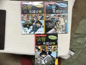 我的第一本科学漫画书18+19+20:太空历险记1+2+3. 三本合售