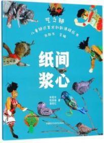 艺之链儿童链式美术创新课程丛书-纸间浆心