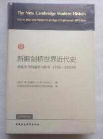 新编剑桥世界近代史第9卷-(动乱年代的战争与和平:1793-1830年)