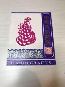 中国民间剪纸 西游记人物 10张全