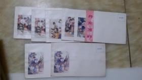 老信封:《西厢记》系列美术信封(13枚合售)