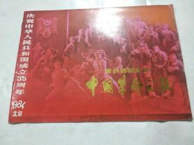 音乐舞蹈史诗 中国革命之歌 (内有歌单一份,门票一枚)