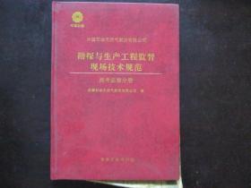 勘探与生产工程监督现场技术规范【测井监督部分】