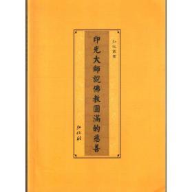 免费结缘 印光大师说 佛教圆满的慈善 弘化社 正心缘结缘佛教用品法宝书籍