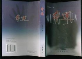 签名本(作者送给著名作家肖仁福):命运