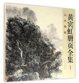 (黄宾虹册页全集1)山水画卷    1D26c