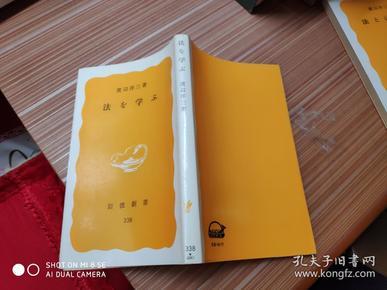 法 学    渡边洋三  著     日文版   书名写的不对,请看图