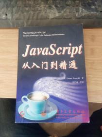 JavaScript从入门到精通