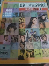 最新上榜流行歌曲选简谱版NO.3(简谱版)