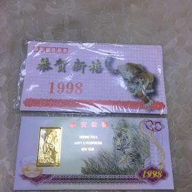 1998年金生肖贺卡 镶24K镀金金属薄片