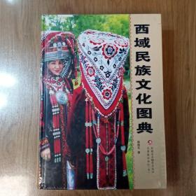 西域民族文化图典