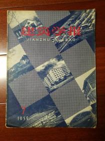 1959年第7期《建筑学报》