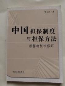 中国担保制度与担保方法--根据物权法修订