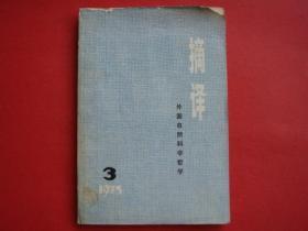 摘译1975年第3期外国自然科学哲学