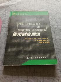 货币制度理论【16开 04年1版1印 】