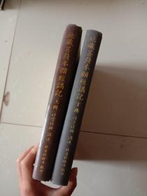 地藏菩萨本愿经讲记《上册  下册》