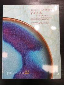 香港中汉2019春季拍卖会 紫气东来——日本藏家箧中珍赏