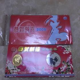 2005年金鸡生肖贺卡镶24K镀金金属薄片