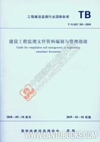 工程建设监理行业团体标准 T/GAEC201-2018 建设工程监理文件资料编制与管理指南1511232420贵州省建设监理协会/中国建筑工业出版社