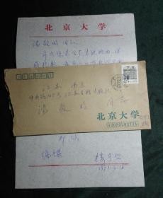 北京大学宗教研究院名誉院长 楼宇烈  信札 一通一页 【有封】
