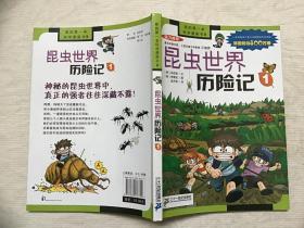昆虫世界历险记